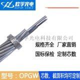 48芯OPGW光纜,48芯OPGW光纜型號