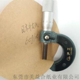 广州食品包装袋纸,日本牛皮纸,纯木浆本色纸袋纸