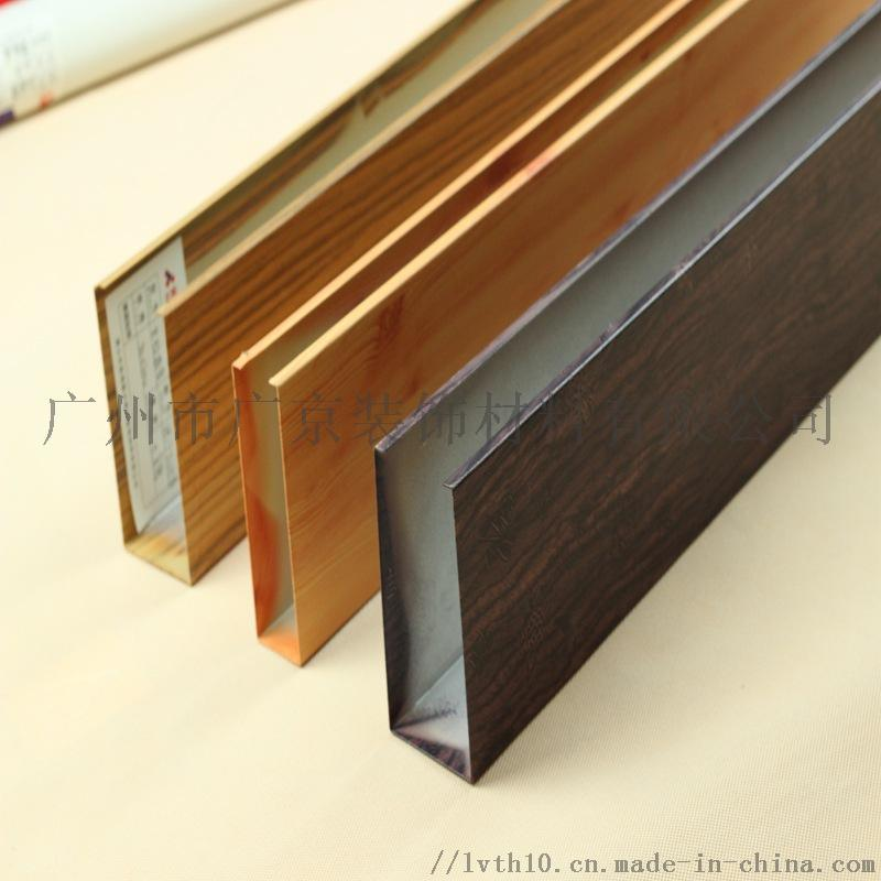 建筑型材木纹铝方通U型铝方通格栅吊顶天花