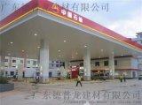 广西新能源加油站铝条扣吊顶 高速公路加油站铝条扣