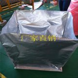 河北石家庄供应 真空铝箔立体袋 纯铝四方袋 定制