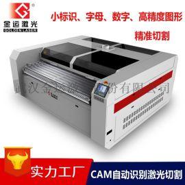 小标识字母数字激光切割机 高精度自动识别激光切割机