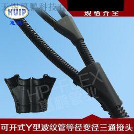 塑料波纹管三通变径接头 可打开式尼龙材质