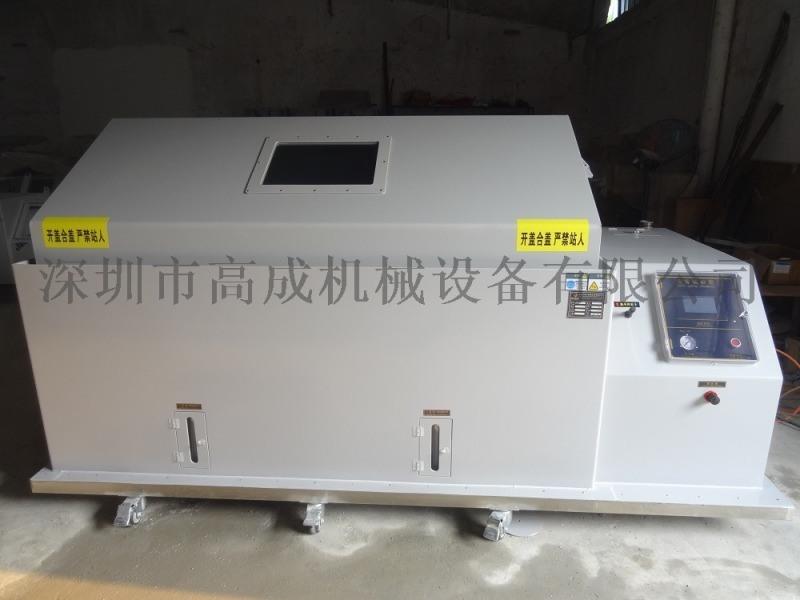 深圳高成120型大型盐雾试验箱厂家支持非标定做