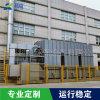 厂家直销铸造废气治理 VOCs废气处理
