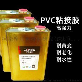 PVC高强力粘接胶 塑料粘布玩具胶粘剂聚氨酯粘合剂
