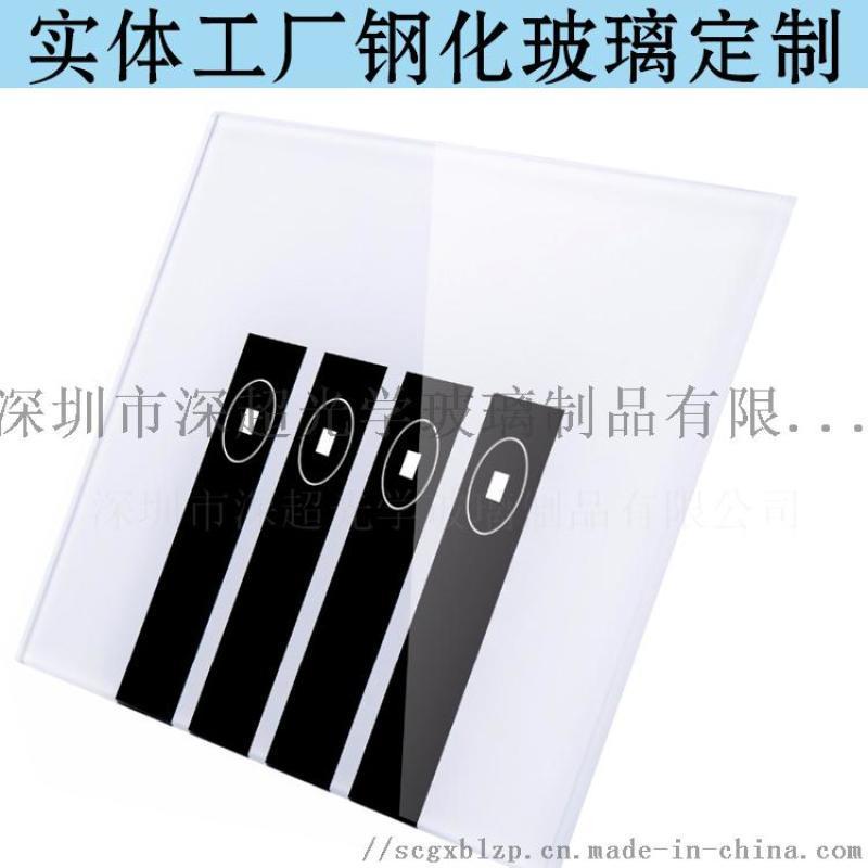 廠家生產86型智慧觸摸開關面板鋼化玻璃 絲印玻璃