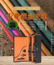 酒盒皮革茶叶包装盒礼品盒皮革PU/PVC人造革厂