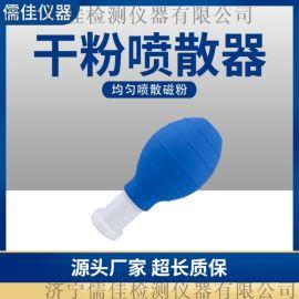 3、磁粉探傷磁粉磁散器 幹磁粉噴壺 橡膠噴壺