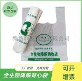 支持定製 全生物降解塑料袋 外賣打包袋 馬夾背心袋