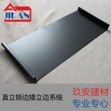 0.9mmXY25-430铝镁锰合金立边咬合屋面板