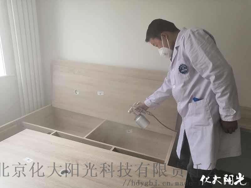 北京除甲醛正規公司化大陽光室內除甲醛