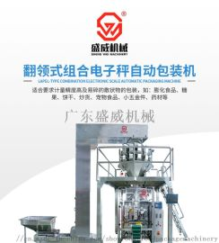 广东食品包装机械汕头盛威糖果包装机立式包装机