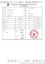 BD原料蜡(60 90 95 105 108 110)