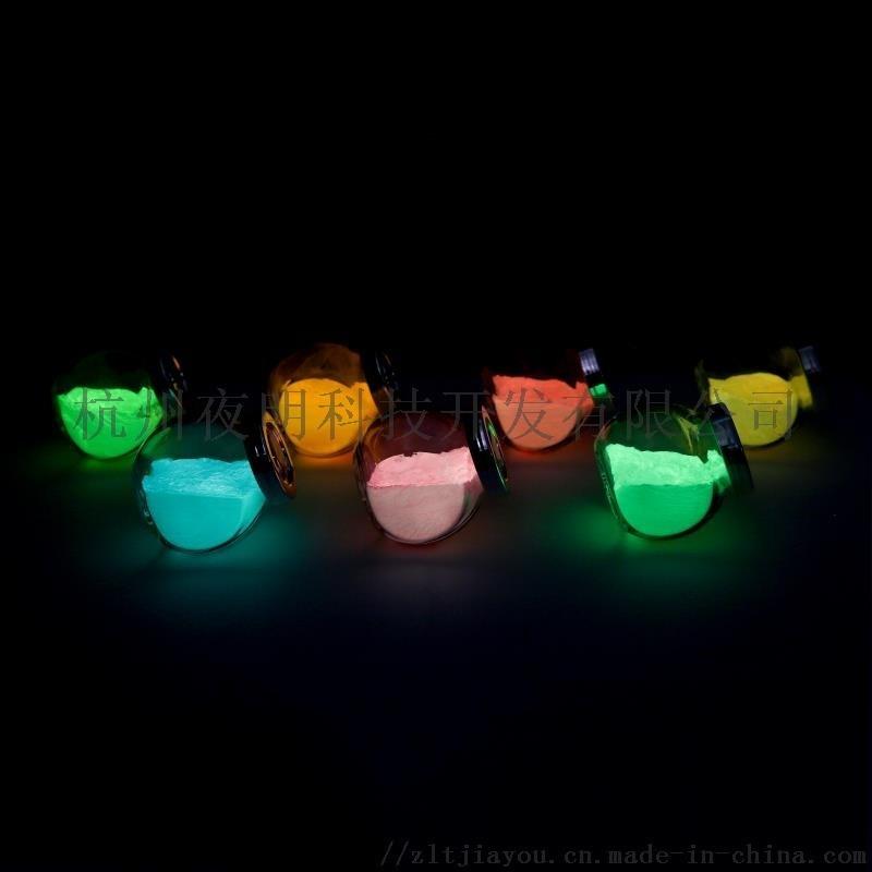 夜光粉厂家直销 专业生产夜光粉 发光粉