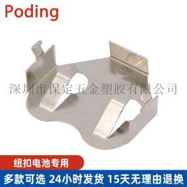 Poding CR1632磷铜检测笔电池弹片