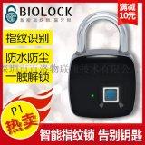 BioLock P1智能生物锁
