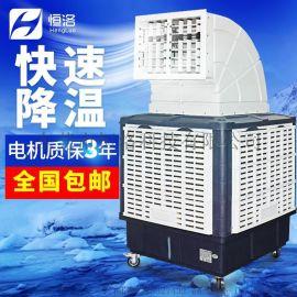 恒凡工业冷风机大型水冷风扇移动蒸发式环保空调