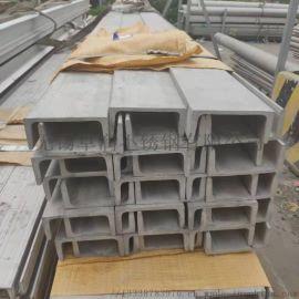 10#不锈钢槽钢 西安不锈钢槽钢
