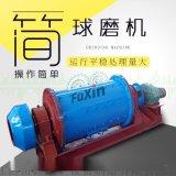 球磨機大型滾筒式礦山礦用選礦設備實驗室臥式機械
