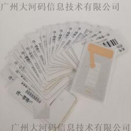 隱形防盜標籤/射頻防盜標籤/印刷條碼防盜標籤