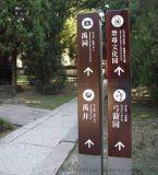 西安标识标牌制作旅游景区标识标志牌悦海同鑫