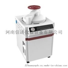 立式灭菌锅,50升蒸汽式灭菌器厂家直销