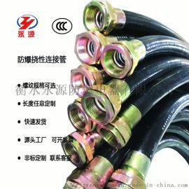 橡胶护套防爆挠性管DN20*1000