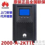 华为UPS电源2000-A-2KTTL 厂家直销