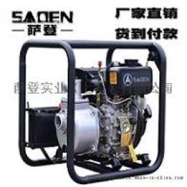 萨登4寸小型抽水泵柴油清水泵多少钱