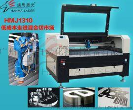 汉马激光广告金属字发光字激光切割机厂家