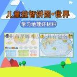 磁立方世界地图拼图可折叠高中学生磁性地理政区图儿童