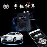 锦州手机控车厂家原车带一键启动品牌经销代理