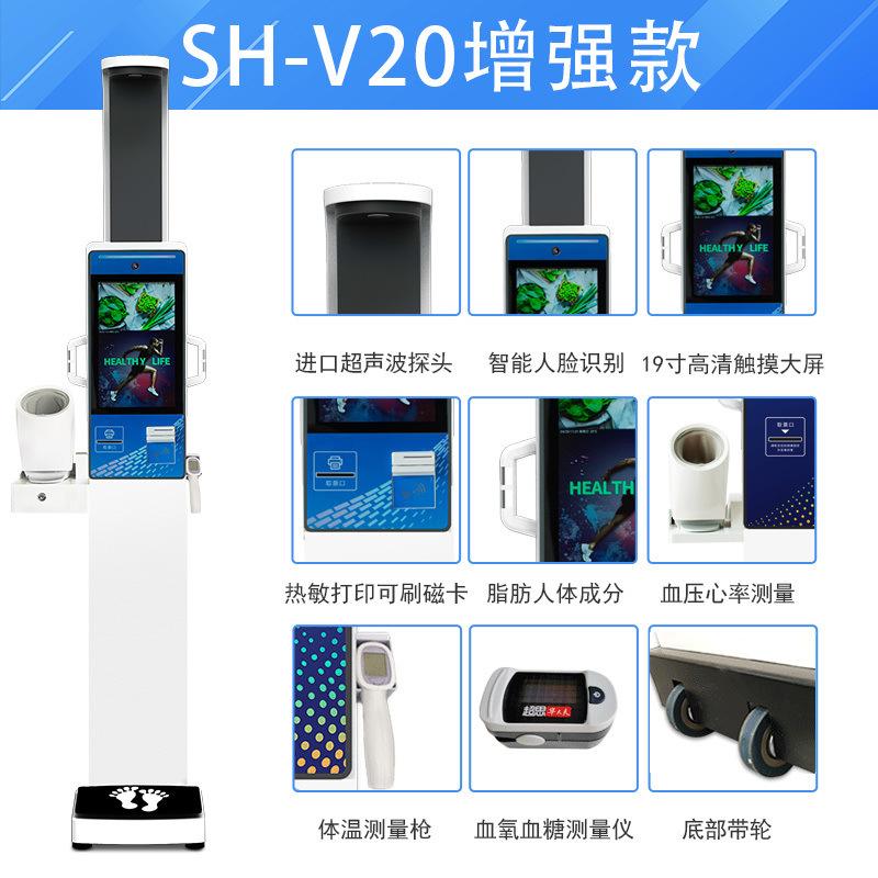 健康一体机上禾SH-v20医用测身高体重的仪器