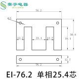 50WW470单相片EI-76.2硅钢片变压器铁芯
