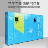 专业定制学生电子存包柜24门刷卡智能书包柜哪家好