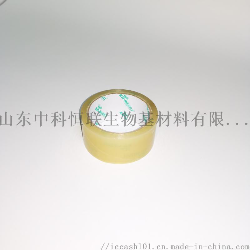 環保可降解透明纖維素膠帶