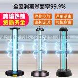 紫外線消毒燈滅菌燈除蟎臭氧除味燈管遙控殺菌燈外殼