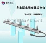 建大仁科 土壤rs485温湿度传感器
