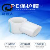 PE透明保護膜 手機表面保護膜  電子產品表面膜