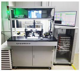 AWG波導芯片自動耦合測試系統