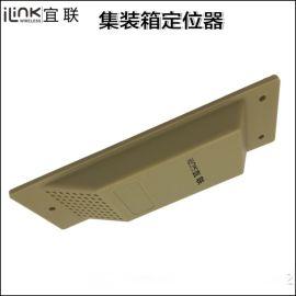 廣州港貨櫃集裝箱定位器 GPS貨櫃定位器