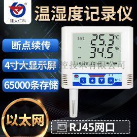 以太网型温湿度传感器 温湿度监测