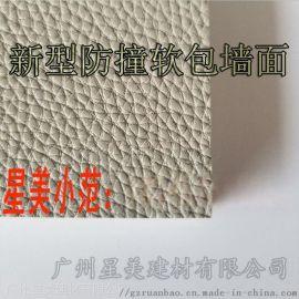 江西  审讯室防撞软包 隔音阻燃新型材料 厂家直销