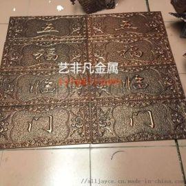 中式奢华定制铝板双面浮雕屏风 古色古香艺术装饰品