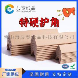 佛山辰泰纸品加厚特硬纸护角广州纸箱打包纸包角厂家