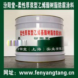 柔性厚浆型乙烯基酯树脂防腐防水涂料具有良好的防水性