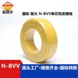 金环宇电线电缆N-BVV 4平方 家用耐火国标