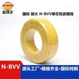 金環宇電線電纜N-BVV 4平方 家用耐火國標