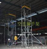 深圳快装可移动平台铝合金脚手架供应租赁